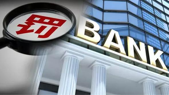 6月来8家银行接罚单!(贷款业务成重灾区)