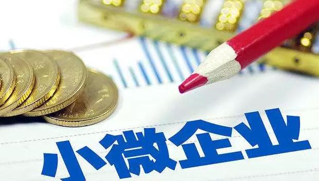 央行报告:小微企业银行贷款审批难度仍较大