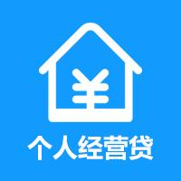 个人房产抵押经营贷