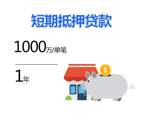 短期抵押贷款
