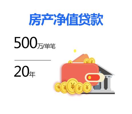 房产净值贷款