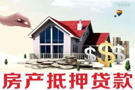 怎么选择房屋抵押贷款的贷款公司