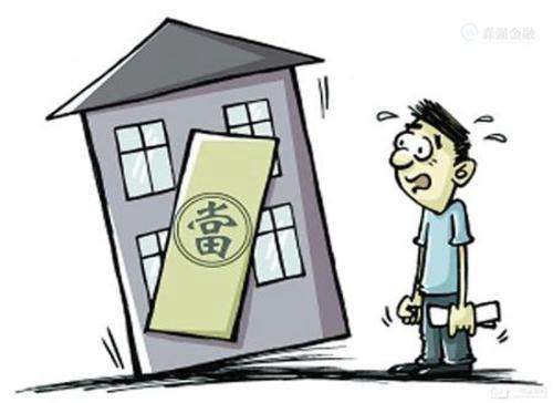 想要办理房产抵押贷款但是征信有污点咋办