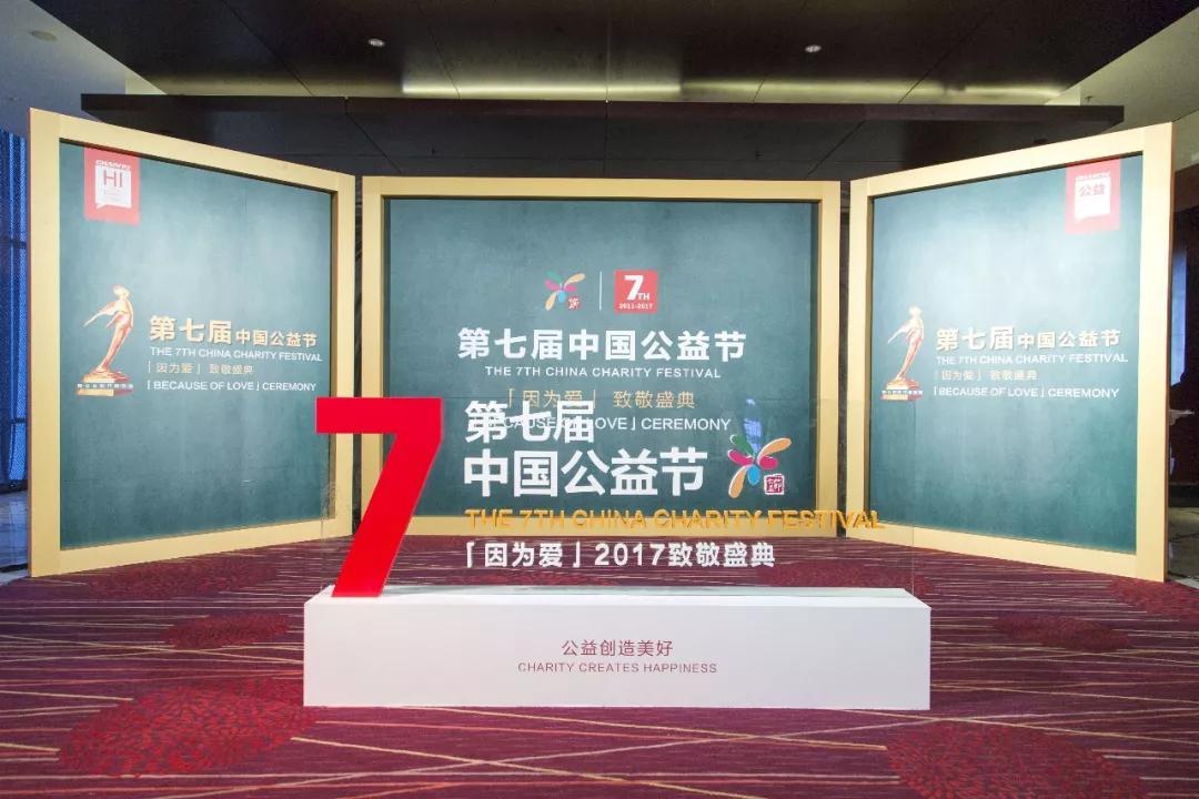 """中国公益节""""2017年度普惠金融典范奖"""""""