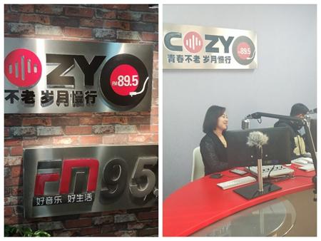 森强金融应邀参加895电台专访