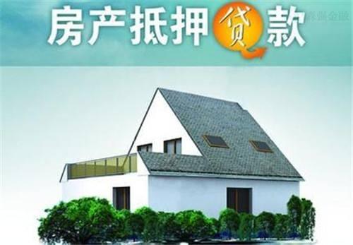 办理房产抵押贷款银行对这7种房子不受理
