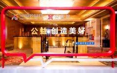 """中国公益节""""2018年度普惠金融典范奖"""""""